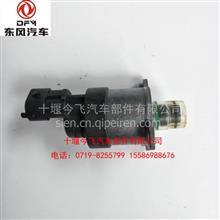 东风 大力神 天龙 雷诺 燃油计量电磁阀/ 0928400617