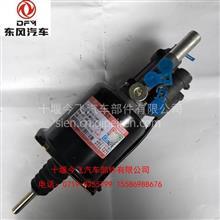 东风大力神天龙离合器分泵14档变速箱离合器助力器/1608010-T3806