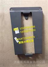 WG9725530131 重汽豪沃T5G 膨胀水箱支架/WG9725530131