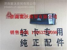 LG9704530672重汽豪沃HOWO轻卡L型散热器支架/LG9704530672