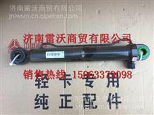 LG9716827011重汽豪沃HOWO轻卡驾驶室举升油缸/LG9716827011