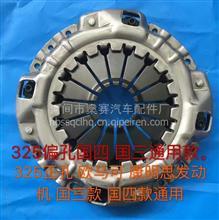 欧马可325离合器压盘总成。适用于:康明斯,五十铃。/03厂家直销品牌燊赛