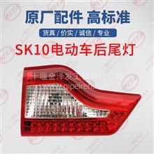 东风俊风SK10劲骐电动车后尾灯后组合灯倒车灯反射灯总成/4133030-SK10