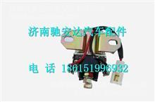 37AD-35030华菱起动机继电器 /37AD-35030