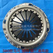 欧马可380离合器压盘总成。厂家直销品牌燊赛/01厂家直销品牌燊赛