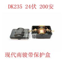 四川现代南骏鸿运瑞康小康汽车电源总开关断电器带盒/3754001-DK235