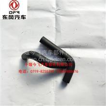 东风天龙汽车驾驶室空调暖风水管/ 8101032-C0100