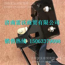LG9704230110重汽豪沃轻卡离合器踏板支架总成/LG9704230110