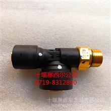 RQ83522N7N7A东风天龙汽车雷诺发动机储气筒三通接头/RQ83522N7N7A