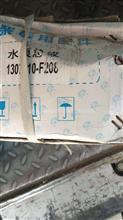 解放新大威水泵/1307010-F208