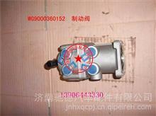 WG9000360152重汽斯太尔王 斯太尔 金王子 刹车总泵制动总阀/WG9000360152
