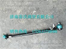 LG9704430040重汽豪沃轻卡配件转向直拉杆总成/LG9704430040