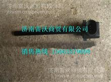 WG9925530012重汽豪沃HOWO轻卡水位传感器/WG9925530012