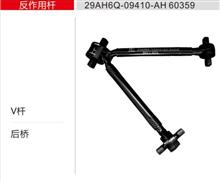 北奔重卡V3系列;NG80系列后桥V推力杆;反作用杆;三角拉臂总成  /29AH6Q-09410-AH 60359
