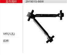 一汽J6、奥威;JH6、新大威后桥8孔V推力杆;反作用杆;三角拉臂总成 /2919015-66W