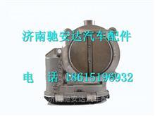 202V13200-7001重汽天然气发动机节气门/202V13200-7001