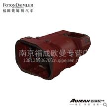 福田欧曼正品配件 陕齿法士特变速箱壳体 戴姆勒汽车变速器壳 /S18686-7