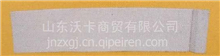 联合重卡下导流板/联合重卡尾翼/10056140018