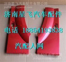 重汽豪沃09款长前翼子板后端左WG1642230107/WG1642230107