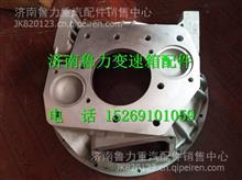 15410-17法士特变速箱离合器壳体/ 15410-17