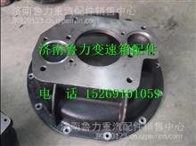 15410-20法士特变速箱离合器壳/15410-20