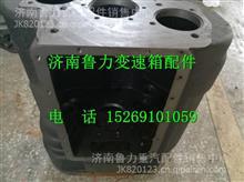 12JS160T-1701015法士特变速箱壳体/12JS160T-1701015
