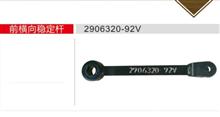 一汽解放J6、奥威;青岛解放JH6、新大威前横向稳定杆总成/ 2906320-92V