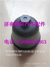 1000570536潍柴WP10H机油冷却器盖/1000570536
