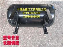 3513010-7D32东风风尚校车储气室 储气筒 储气罐 /3513010-7D32
