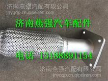 LG9704540150重汽豪沃轻卡配件波纹排气管总成/ LG9704540150