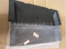 东风天龙旗舰、启航版驾驶室后装饰板中间鼓包杂物盒/C7611097-C6100