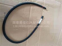 东风天龙旗舰、启航版驾驶室直橡胶输气水软管 /RQ87114140A