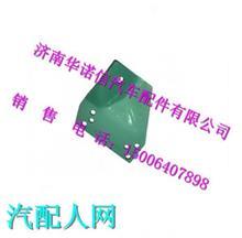 重汽豪沃齿轮室支架右VG1095060009/VG1095060009