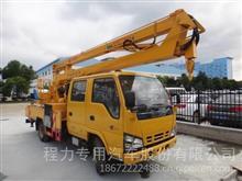 湖北随州程力五十铃(庆铃)双排18米高空作业车厂家价格/CLW5070JGKQ5