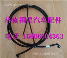 202V27120-0006中国重汽豪沃T7H尿素管(泵到喷嘴)/202V27120-0006