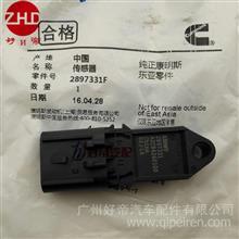 好帝 东风天龙 天锦 大力神 福田康明斯3.8  大气压力传感器/D4076493/2897331F/5WK9684 原厂