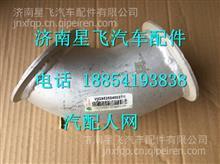 重汽豪瀚排气管第一节WG9525540027/WG9525540027
