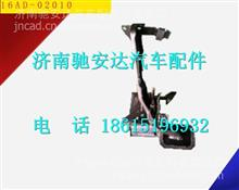16AD-02010华菱配件离合器踏板总成/ 16AD-02010