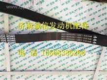 玉柴YC6L水泵皮带8PK1815/L3001-1307042B-C50