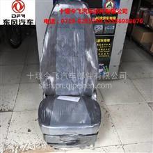 东风天龙大力神高档开关气囊座椅总成 / 6800010-C0203