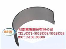福田汽车康明斯发动机配件连杆瓦正品曲柄连杆瓦 4948508/ 4948508