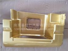 东风天龙旗舰、启航版曜金色驾驶室右下脚踏板护罩/8405326-C6100