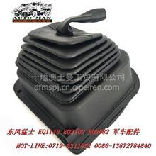 东风EQ1118GA军车配件EQ2102选换档防尘罩/EQ1118GA