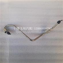 1112220-E1EC0原厂东风天锦4H发动机燃油进油管/1112220-E1EC0