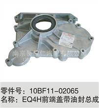 东风天锦风神EQ4H发动机前齿轮室盖/10BF11-02065