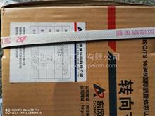 转向节修理包/3001021-ZD01KHJ