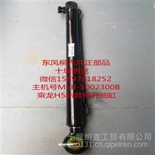 东风柳汽霸龙507货车配件乘龙H5驾驶室液压油顶举升器翻转油缸/M5B-5002300