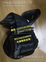 WG1664560050  重汽汕德卡C7H 左座椅安全带/WG1664560050