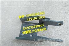 LG9725680001  重汽豪沃轻卡 减震器上支架总成/LG9725680001