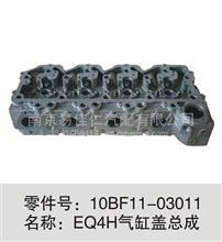 东风天锦EQ4H发动机缸盖总成/10BF11-03011